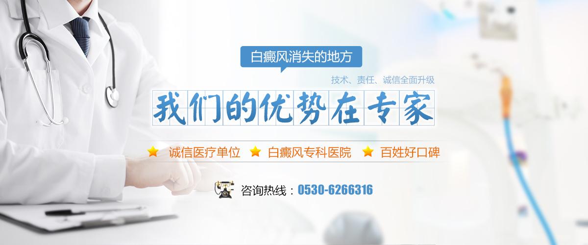 菏泽白癜风专科医院权威专家
