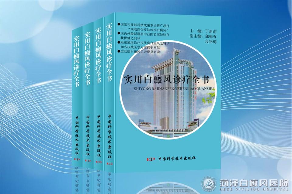 菏泽白癜风医院实用白癜风诊疗全书