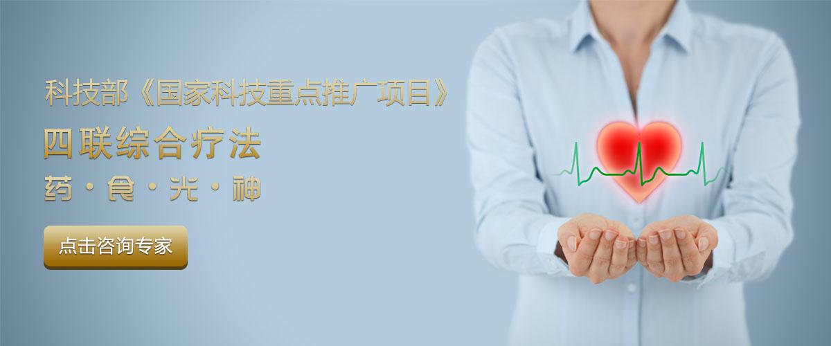 四联综合疗法治疗白癜风