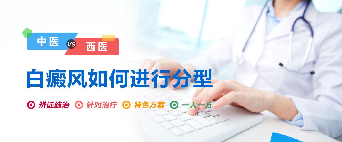白癜风中医西医分型