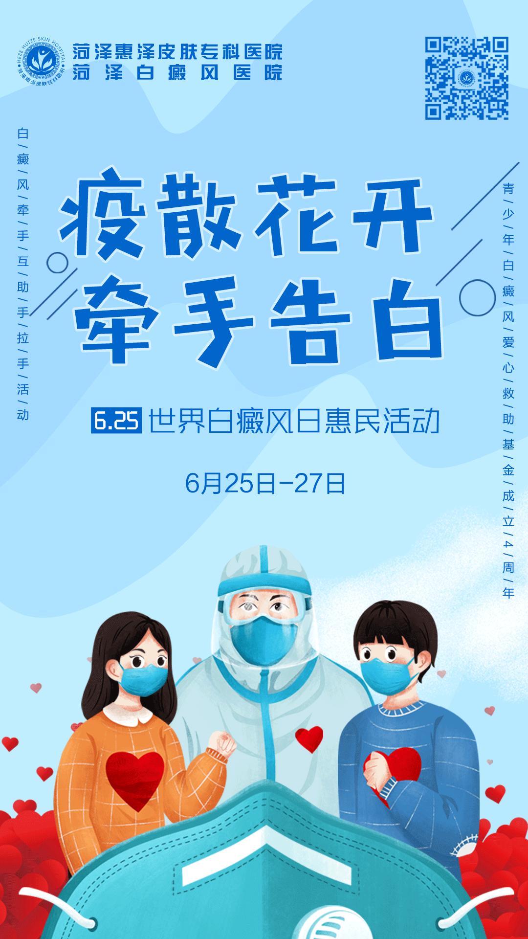 菏泽白癜风医院公益活动